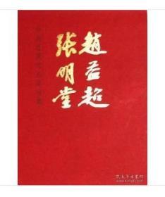 中国近现代名家画集 赵益超 张明堂 9F25a