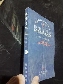 欧洲文学史•第3卷(下册) 。