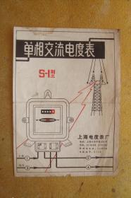 单相交流电度表 S-1型