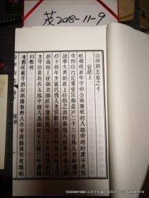 汾州府志 清乾隆版第2-4   8--11卷 19--20   27-- 34卷 不 全 品如图