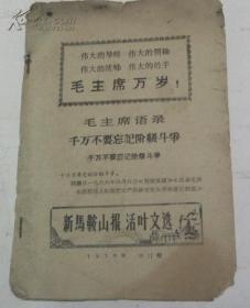 红色收藏:新马鞍山报 活页文选(语录,四个伟大)1970年第11期