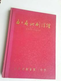 五十春秋创辉煌 1952-2002