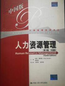 人力资源管理(第10版.中国版)16开