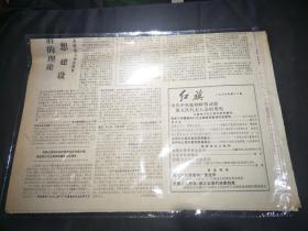人民日报1970年11月17日