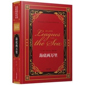 海底两万里/世界经典文学名著名家典译书系