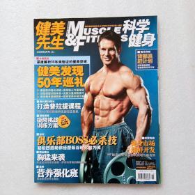 科学健身:健美先生 2008年8月号(上)(无海报)