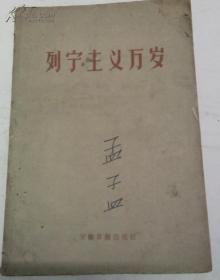红色收藏:列宁主义万岁 安徽日报出版社 1960年一版一印