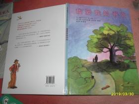 启发精选世界优秀畅销绘本:我爱我的爷爷(精装绘本)