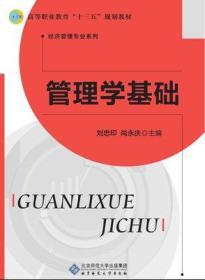 正版二手包邮 管理学基础 北京师范大学出版社 9787303220496