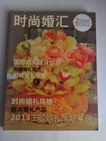 时尚婚汇 2013 2月 本刊每半年出版一次 【265页,彩色铜板印刷】(包邮)