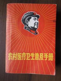 1969年农村医疗卫生普及手册(有林彪题词)