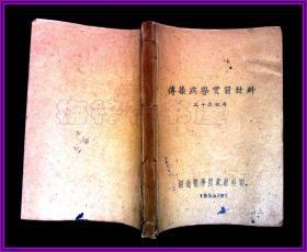 传染病学实录材料 湖南医学院教材1955年