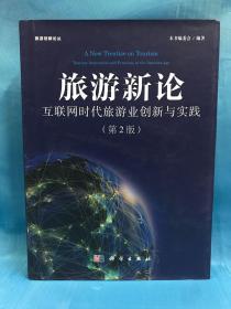 旅游新论 互联网时代旅游业创新与实践