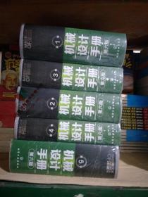 机械设计手册(第六版 全5卷)12345 共五本