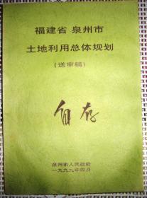 福建省泉州市土地利用总体规划(送审稿)