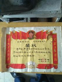 文革奖状1975年