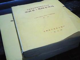 中国各系界线地层及古生物 寒武系与奥陶系界线(第一,二册)(全英文,内有大量图片)