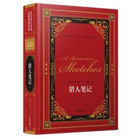 猎人笔记/世界经典文学名著名家典译书系