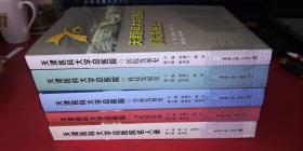 天津医科大学总医院建院70周年纪念丛书 1946-2016 全五册(医院发展史 科技发展史 学科发展史 名人录 当代风采录)