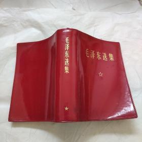 毛泽东选集 一卷本。