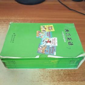 典范英语 7(少第17册 17册合售)