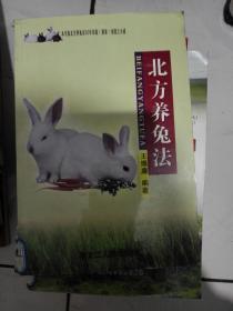 北方养兔法