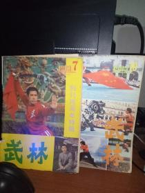 武林1983年.1985年1988年(4本合售)