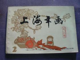 上海年画 1983