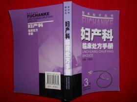 妇产科临床处方手册第3版