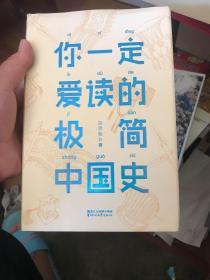 你一定爱读的极简中国史(2017新版!精装插图珍藏)【作家榜出品】