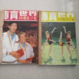 体育博览 1983 1-6期合订本,体育博览 1984 1-6期合订本