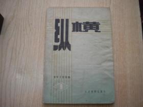 《纵横》1983.7创刊号,32开,文史资料1983出版,Q468号,期刊