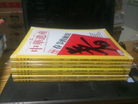 中华遗产2007年第2、3、8、9、10、11、12期【7本合售】