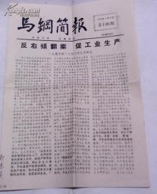 红色收藏生日报:马钢简报(1976年3月30日)反右倾翻案促工业生产