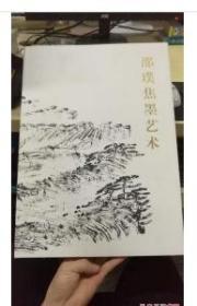 邵璞焦墨艺术 9F25a
