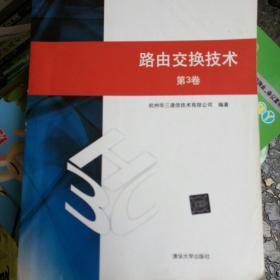 路由交换技术。笫3卷