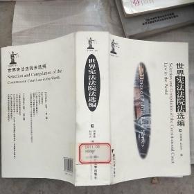 """""""公法时代""""丛书:世界宪法法院法选编"""