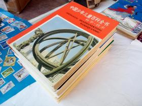 中国少年儿童百科全书【全四册】
