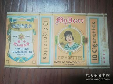 民国烟标:华成烟公司 10支卡--美丽(拆包,美女图)