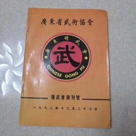 广东省武术协会精武会创刊号