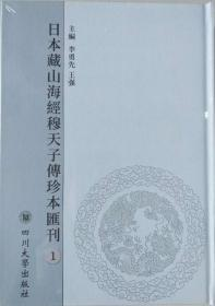 日本藏山海经穆天子傅珍本汇刊16开精装 全十一册