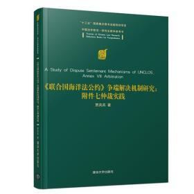 《联合国海洋法公约》争端解决机制研究:附件七仲裁实践(中国法学前沿·研究生教学参考书)