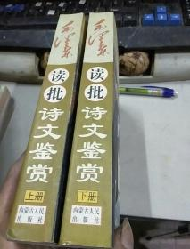 毛泽东读诗批文鉴赏