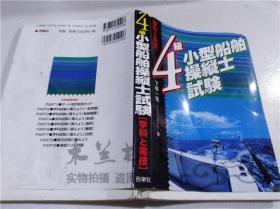 原版日本日文书 4级小型船舶操纵士试验 学科と実技 下原一晃 株式会社西东社 2001年2月 大32开软精装