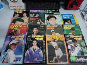 《羽毛球网球》1990年至1994年总计17期(90年创刊号1期,91年至94年四年16期,总计全17期)