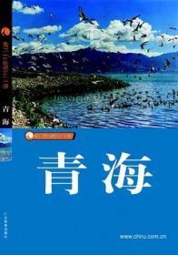藏羚羊自助旅行手册-青海
