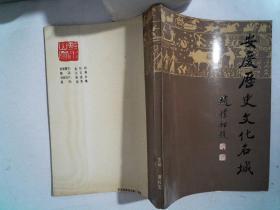 安庆历史文化名城