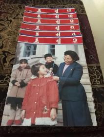 朝鲜画报1993年(3.4.6.9.10.12)6本
