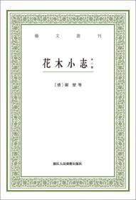 花木小志(外二种)/艺文丛刊