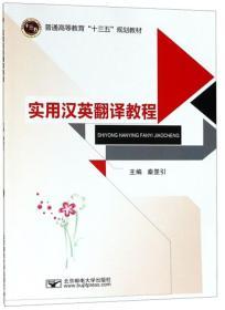 实用汉英翻译教程/秦罡引